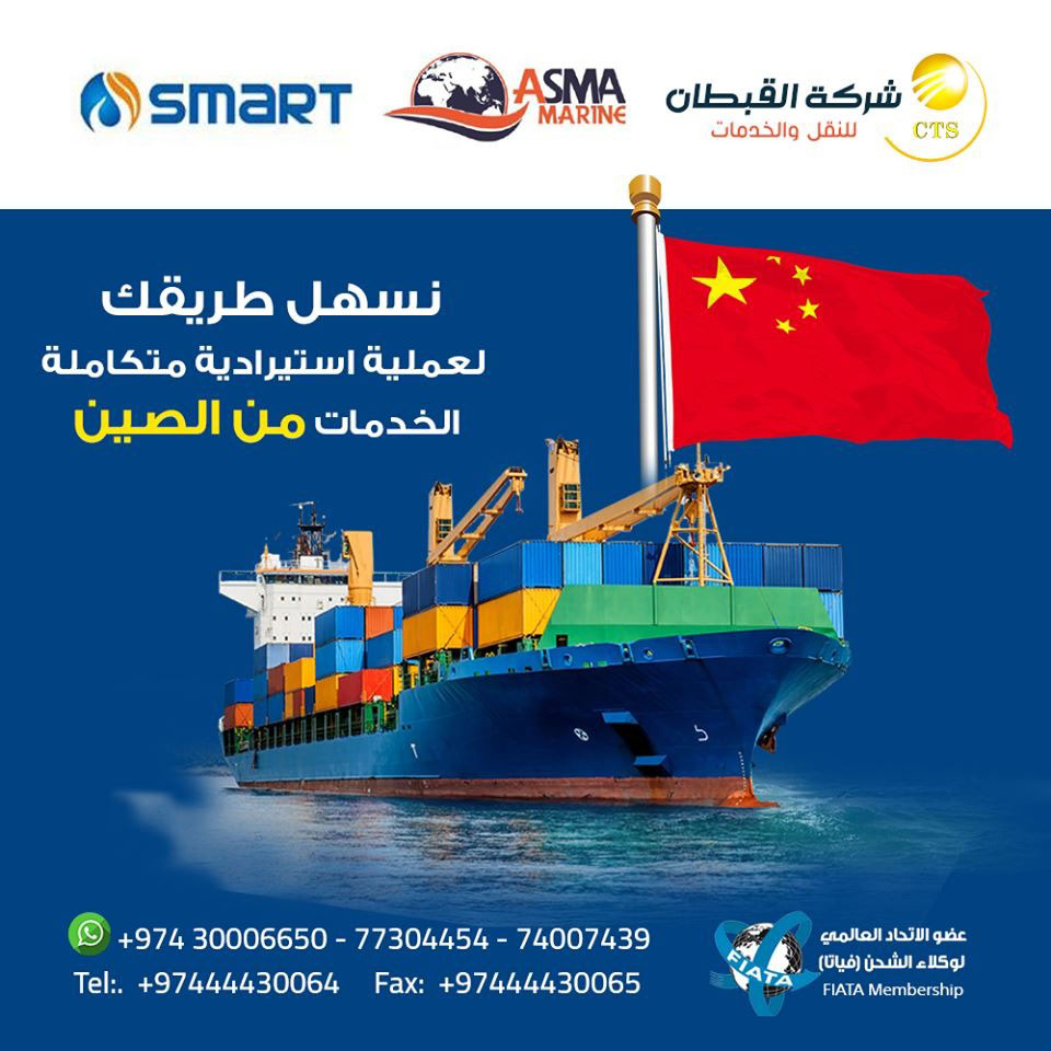 Import Services From China